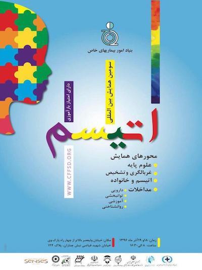 AUtism SC 2017 Iran