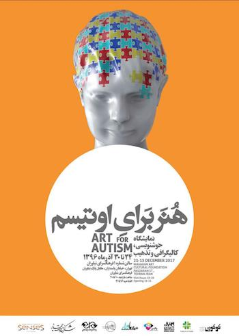 Autism And Art