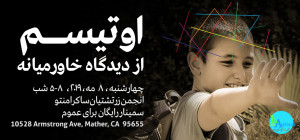 Autism-with-a-middle-eastern-focus-w-farsi